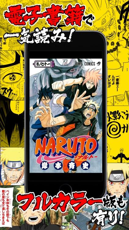 NARUTO-ナルト- 毎日連載公式マンガアプリ