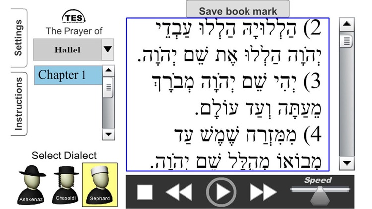 Hebrew Siddur Reader