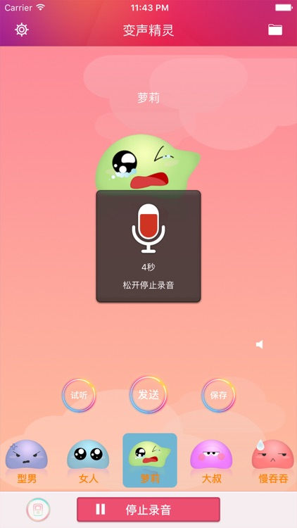 WeVoice Pro(SupportWechat,QQ,Weibo)