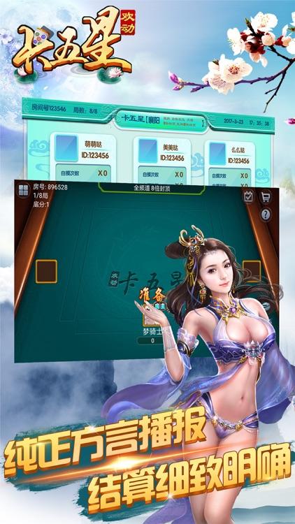 欢动卡五星-湖北卡五星合集 screenshot-3