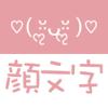 顔文字STUDIO - シンプルかわいい顔...