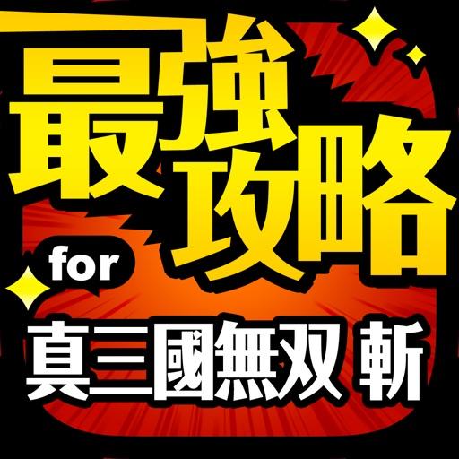 最強攻略 for 真・三國無双 斬