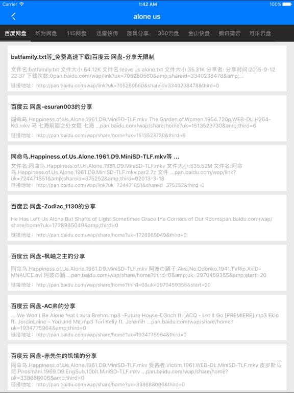 网盘搜索- 云盘微盘一网搜尽by Li Xun Yang (iOS, United Kingdom
