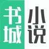 书城小说免费版-最新全本小说下载