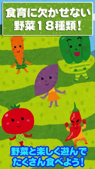 野菜で遊んで好き嫌いをなくそう - 子ども向けアプリのおすすめ画像2