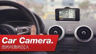 Screenshot for Car Camera DVR. Pro in China App Store