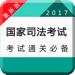 94.司法考试真题库2017-法学司考指南针