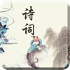 古诗词典荟萃-最美诗词,唐诗宋词元曲赏析大全!