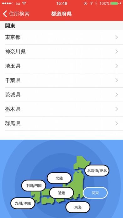 〒住所検索 ScreenShot4