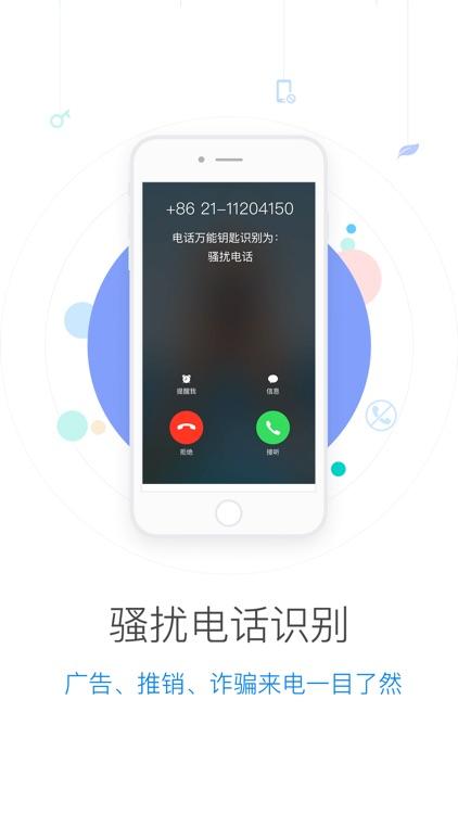 电话万能钥匙-来电防骚扰助手(归属地查询)