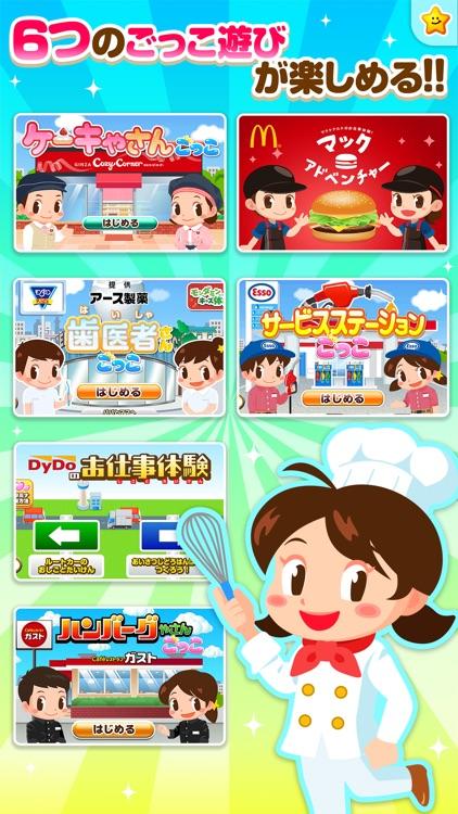 なりきり!!ごっこランド screenshot-0