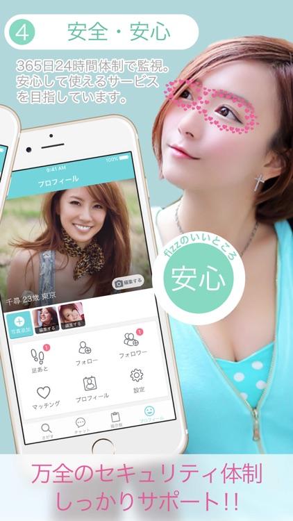 恋愛・恋活応援サービス-fizz(フィズ) screenshot-4