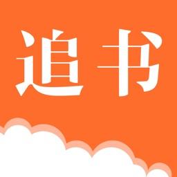 追书神器-TXT小说下载阅读器