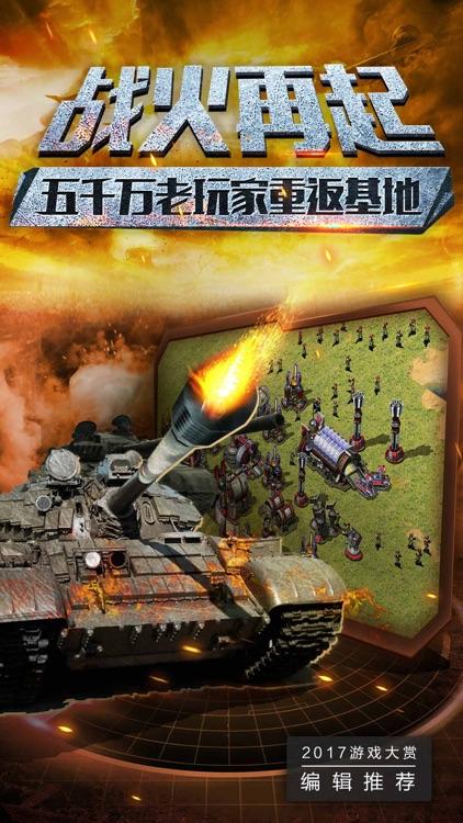 盟军的召唤-战争前线 经典军事策略手游