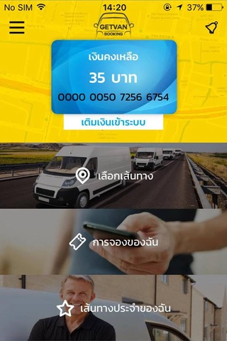 GetVan Booking screenshot 1