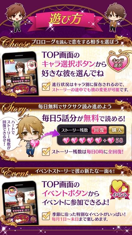 デリシャスキス 女性向け恋愛ゲーム!乙女げーむ