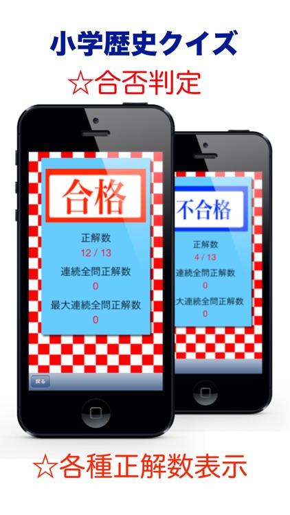 小学歴史クイズ screenshot-3