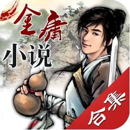 雪山飞狐 - 听听武侠小说