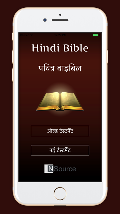 Indian Holy Bible - Hindi Bible - पवित्र बाइबिल