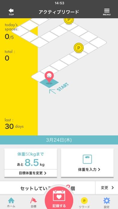 マツモトキヨシ公式のスクリーンショット5
