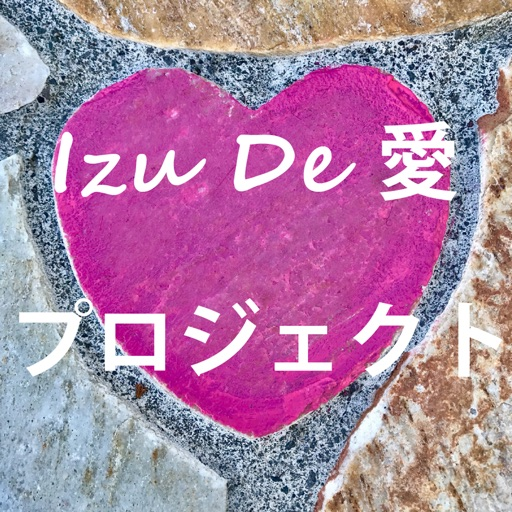 Izu De愛プロジェクト(イズデアイプロジェクト)