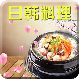 日韩料理食谱-海量美食制作方法视频教程