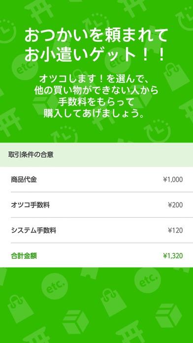 安心おつかいマッチングアプリ-オツコスクリーンショット2