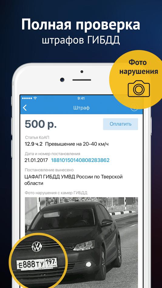 Какое приложение показывает штрафы с фото