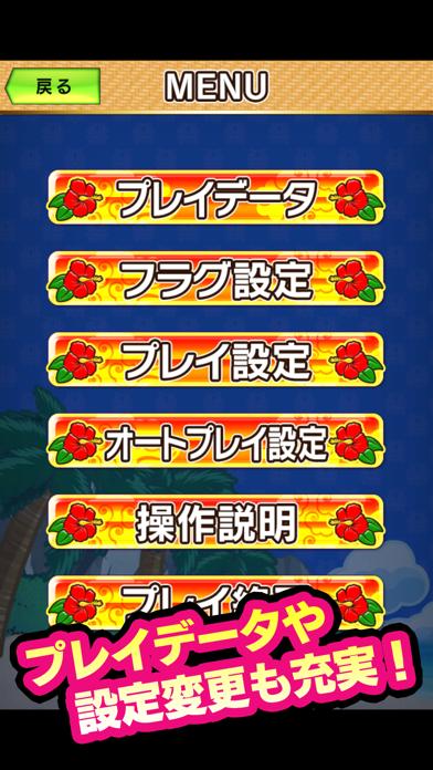 楽Jパチスロ ファイナルしーさーのスクリーンショット2