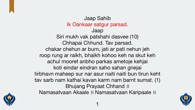 Jaap Sahib Paath with Gurmukhi, English, Hindi screenshot-3