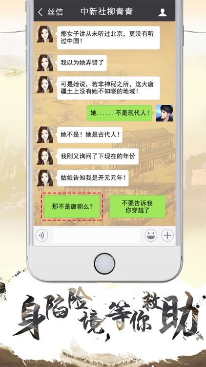 寻梦丝路 screenshot-2