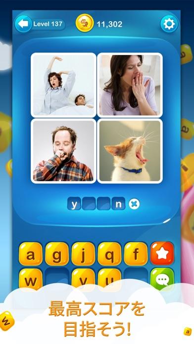 写真&単語 - 画像から言葉を推測してくださいのおすすめ画像4
