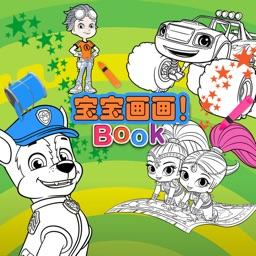 儿童画画 - 激发宝宝艺术潜能的填色软件