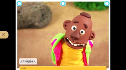 宝宝好习惯-最益智的动画礼貌社交养成故事系列 screenshot three