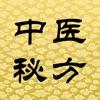 中医秘方-疑难杂症偏方养生保健百科