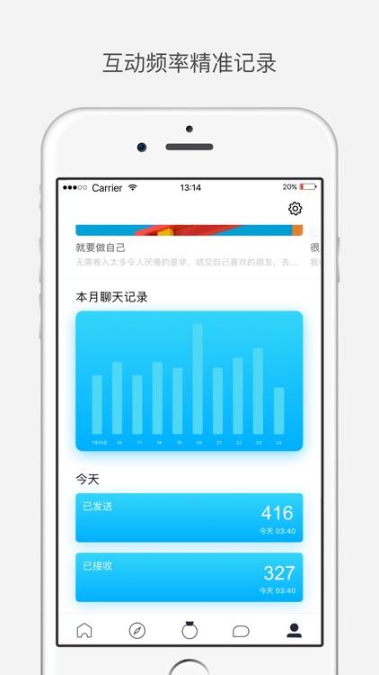 FOREVER - 情侣恋爱 App screenshot-3