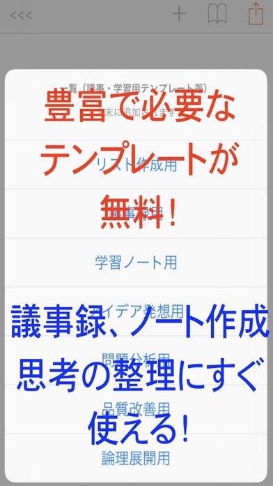 +Memoのスクリーンショット3