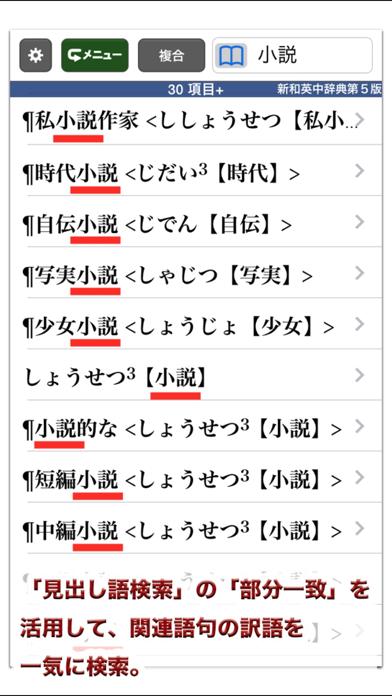 新和英中辞典 第5版【研究社】(ONESWING)のおすすめ画像4