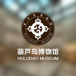 葫芦岛博物馆
