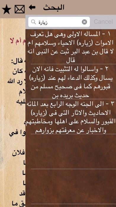 كتاب الروح screenshot two