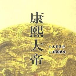 【有聲】康熙大帝之亂起蕭墻 玉宇呈祥