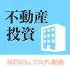 不動産投資決定版! ニュース&ブログ&動画まとめ!