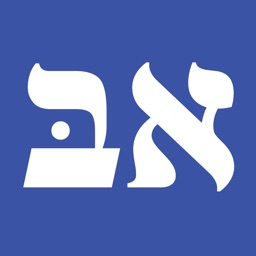 Alef Bet - Hebrew Flashcards