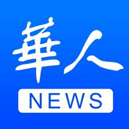 華人新聞: 大陸高層內幕和港澳臺時政要聞