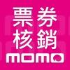 momo核銷