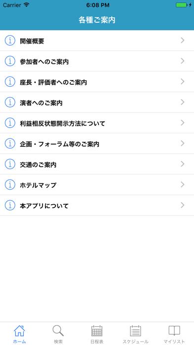 第69回日本産科婦人科学会学術講演会 My Schedule ScreenShot1