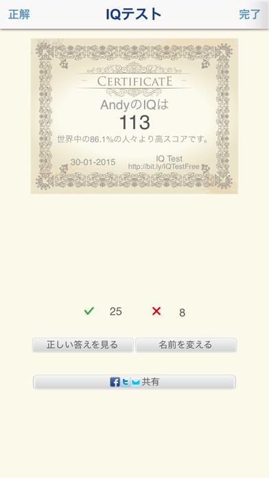IQテスト Proのおすすめ画像4