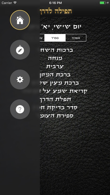 סידור תפילה לדרך screenshot-4