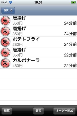 iServeuse screenshot 3