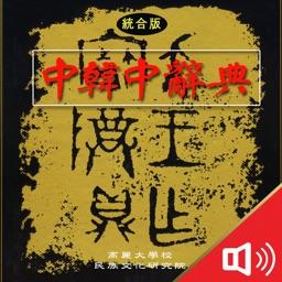 고려대 중한중사전 - Chinese Korean Chinese Dictionary